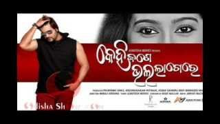 KEHI JANE BHALA LAGERE - Anubhav's New Odia Movie with Barsha for Durga Puja-2013