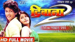 दिवाना 2 || Deewana 2 || Super Hit Full Bhojpuri Movie 2017 || Bhojpuri Full Film || Golu