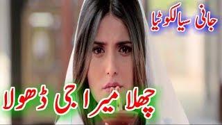 Punjabi Tappe Mahiye Challa Mera Dhola Jaani Sialkotia