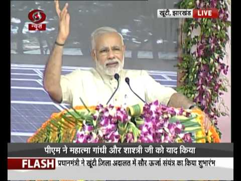 PM Modi inaugurates solar power plant in Khunti Jharkhand