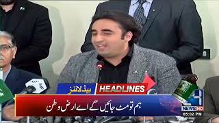 News Headlines | 5:00pm | 23 March 2019 | 24 News HD
