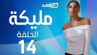 Malika Series - Episode 14  | مسلسل مليكة - الحلقة 14 الرابعة عشر