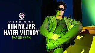 Duniya Jar Hater Muthoy | Bangla Movie Song | Shakib Khan | Biplob