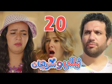 مسلسل نيللي وشريهان - الحلقه العشرون وضيف الحلقه