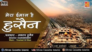 Mera Imaan Hai Hussain | Qawwal - Abrar Hasan | Karbala | Qawali Imam Hussain | Full HD Video
