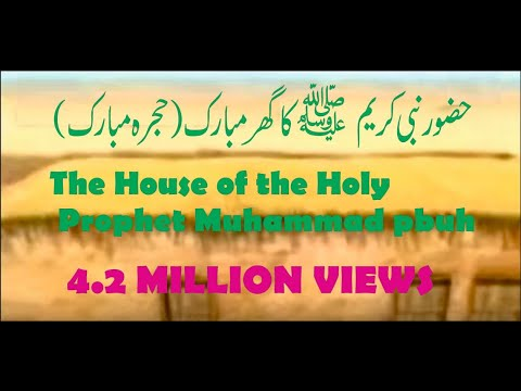 The House of the Holy Prophet Muhammad pbuh MAROOF PEER.mp4