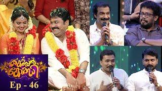#ThakarppanComedy | EP- 46 Team Savari to create a laughter grid | Mazhavil Manorama