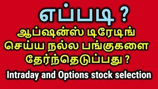 Stock Selection for Options Trading and Intraday Trading | Tamil Share