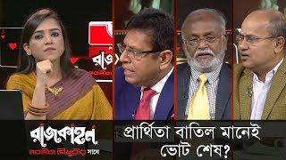 প্রার্থিতা বাতিল মানেই ভোট শেষ? || রাজকাহন || Rajkahon 2 || DBC NEWS 02/12/18