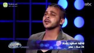 Arab Idol - محمد رشاد - تجارب الأداء