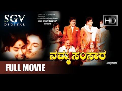 Xxx Mp4 Dr Rajkumar Movies Namma Samsara Kannada Full Movie Kannada Movies Full Bharathi Rajashankar 3gp Sex