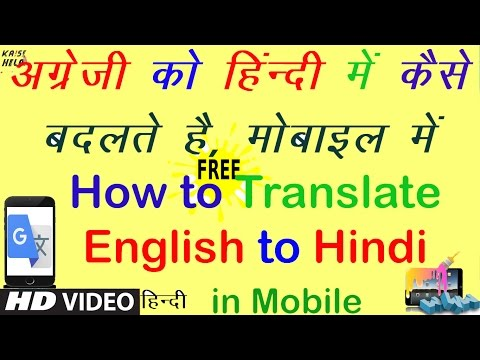 Xxx Mp4 How To Translate English To Hindi In Mobile Phone Hindi Ko English Me Kaise Translate Karte Hai 3gp Sex