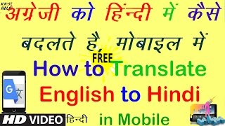 How to Translate English to Hindi in Mobile Phone | Hindi ko English me kaise Translate Karte hai