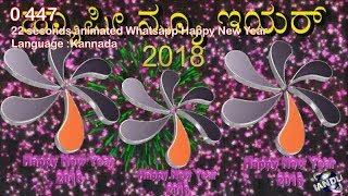 0 447 Kannada Words Happy New year  2018  Greeting Wishes by Bandla