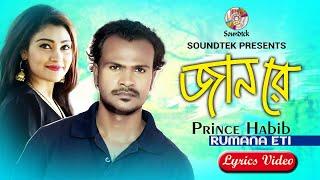 Prince Habib, Rumana Eti - Jaan Re | জান রে | New Bangla Song 2018 | Soundtek