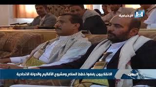 الانقلابيون رفضوا خطط السلام ومشروع الأقاليم والدولة الاتحادية في اليمن