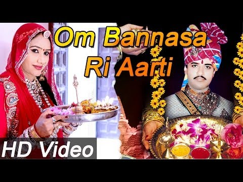 NEW RAJASTHANI BHAJAN OM BANNA RI AARTI Full HD VIDEO 1080