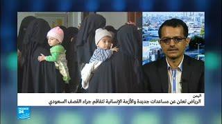 الرياض تعلن عن مساعدات جديدة لليمن