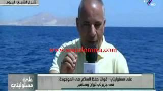 أحمد موسى من «تيران»: مضايق الجزيرة تحت الحماية المصرية