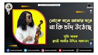 (লোকে বলে আমার ঘরে না কি চাঁদ উঠেছে) Luke Bole Amar Ghore Na Ki Chad Uteche - Kari Amir Uddin Ahmed