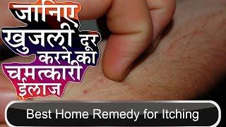 जानिए खुजली दूर करने का चम्तकारी ईलाज | Best Home Remedy For Itching In Hindi