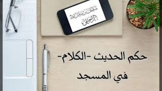 حكم الحديث-الكلام- في المسجد -الشيخ سليمان الرحيلي حفظه الله