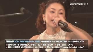 酒井法子BIRTHDAY&VALENTINE ファンミーティング 開催!