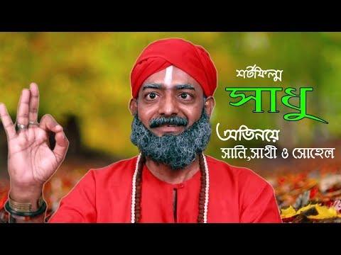 Xxx Mp4 সাধু । Sadhu । Bengali Short Film । Sany । STM 3gp Sex
