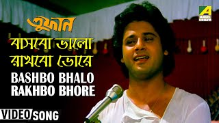 Bashbo Bhalo Rakhbo Bhore | Toofan | Bengali Movie Video Song | Chiranjeet,Rupa Ganguly