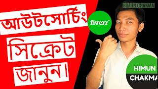 Fiverr Secret Video Tutorial In Bangla and Outsourcing Freelancing Bangla Tutorial |Himun Chakma
