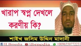 Kharap Sopno Dekhle Koronio Ki?  Sheikh Jasimuddin Madani