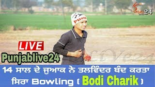 Bodi charik v/s talwindet sosan  great bowling bastman struggle a hitting in last over punjablive24