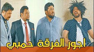 حمبي عنده فرقة مال اعراس ومحد ينطيه اجور  #ولاية بطيخ #تحشيش #الموسم الثالث