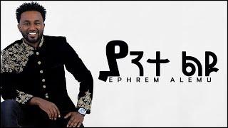 Ephrem Alemu - Yante Liyu   ያንተ ልዩ - New Amazing Protestant Mezmur 2017 (Official Audio)