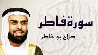 القرآن الكريم بصوت الشيخ صلاح بوخاطر لسورة فاطر
