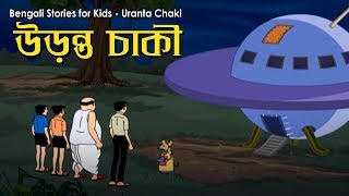 Bengali Comics Video | Uranta Chaki | Nonte Fonte | Animation Cartoon