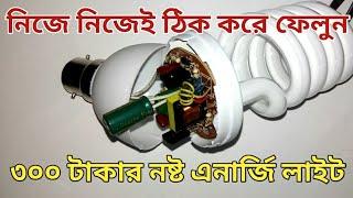 How to Repair ENERGY LIGHT