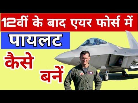Xxx Mp4 12वीं पास इंडियन एयर फोर्स में पायलट कैसे बने Indian Air Force Me Pilot Kaise Bane 3gp Sex