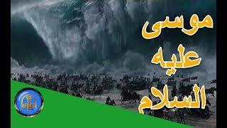 هل تعلم | قصة موسى عليه السلام - قصص الانبياء - اسلاميات hd