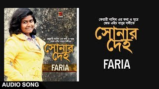 Sonar Deho | by Faria | New Bangla Song 2018 | Lyrical Video | ☢☢Official☢☢
