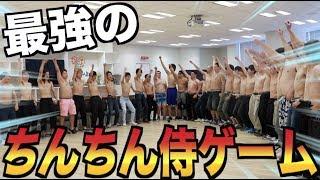 【本気】裸の男30人でちんちん侍ゲームやってみた