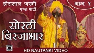 Nautanki - Sorthi Brijbhar Bhojpuri - Part 1 - Hiralal Jakhmi.