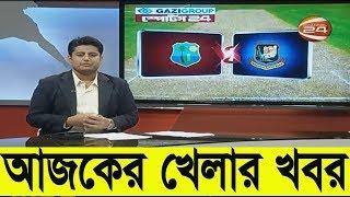 Bangla Sports News Today 5 July 2018 Bangladesh Latest Cricket News Today Update All Sports News mp4