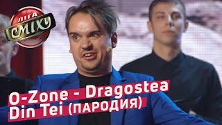 O-Zone - Dragostea Din Tei (ПАРОДИЯ) - Гостиница 72   ЛИГА СМЕХА 2018, новые приколы