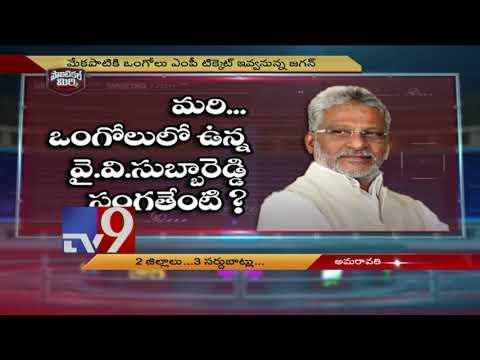 Xxx Mp4 Political Mirchi Masala News From Telugu States 15 02 2019 TV9 3gp Sex