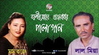 Momtaz, Lal Miya - Boro Pirshaheb O Khajababar Palagaan