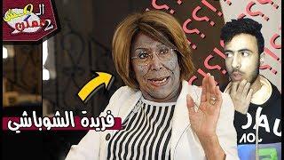 المش ممكن - هذا ما حدث لـ فريدة الشوباشي .؟!