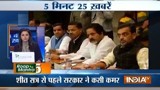 5 Minute 25 Khabarein | 15th November, 2016 - India TV
