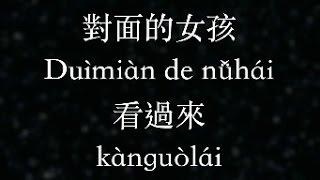 任賢齊:對面的女孩看過來 (KTV with Pinyin)