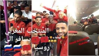 شاهد ماذا وقع للاعبين المنتخب المغربي اثناء السفر الى روسيا مثير ومضحك 😂😂